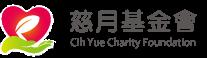 慈月社會福利慈善基金會